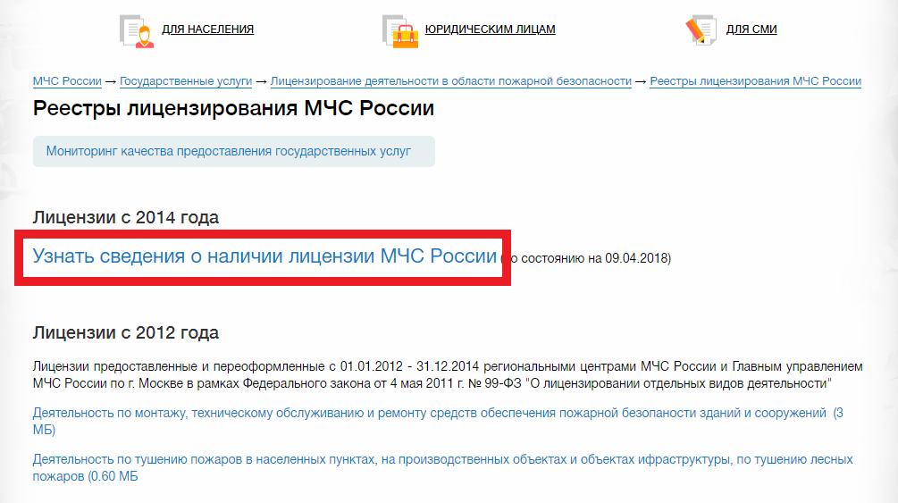 Реестр лицензий МЧС