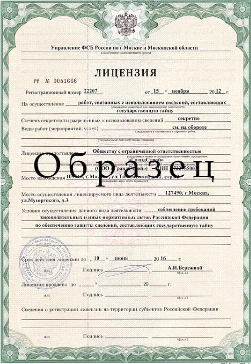Образец лицензии ФСБ