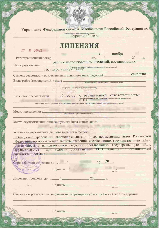 Лицензирование ФСБ