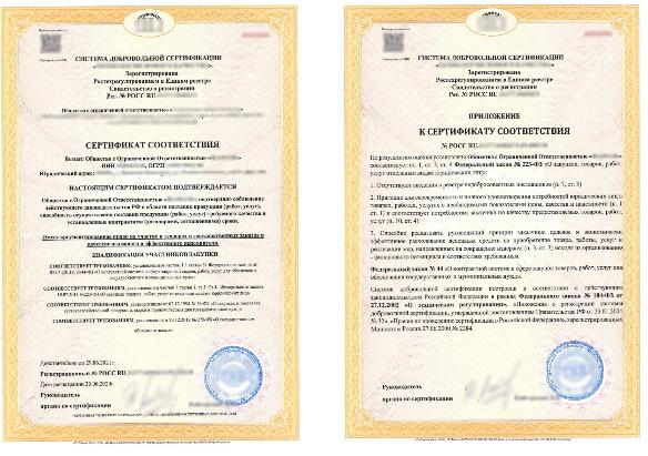Сертификат оценки предпринимательской деятельности