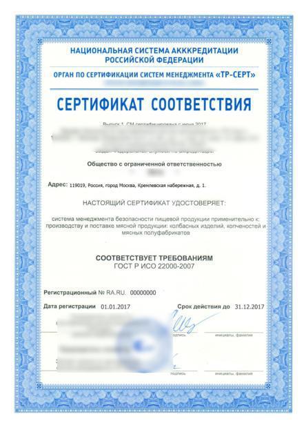 Международный стандарт ISO 22000