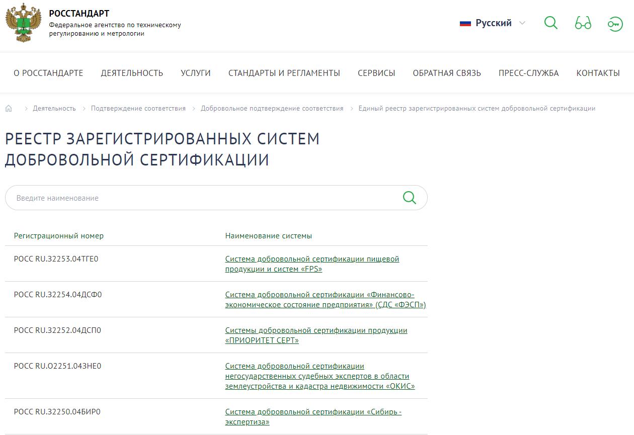 реестр зарегистрированных систем добровольной сертификации