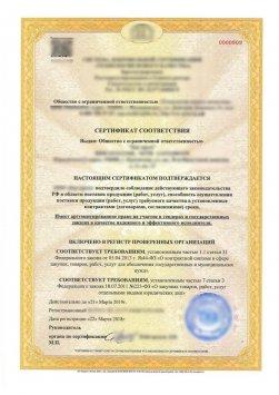 образец сертификата рпо