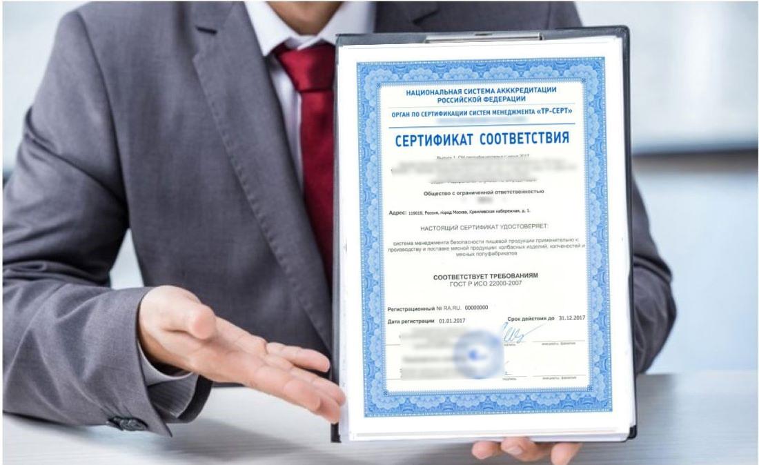 сертификат исо 22000