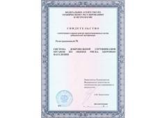 Сертификат оценки риска для здоровья населения