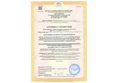 Сертификат КУЗ