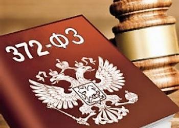 Изменения в СРО по 372-ФЗ