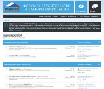 НОСТРОЙ открывает интернет-форум для профессионального сообщества