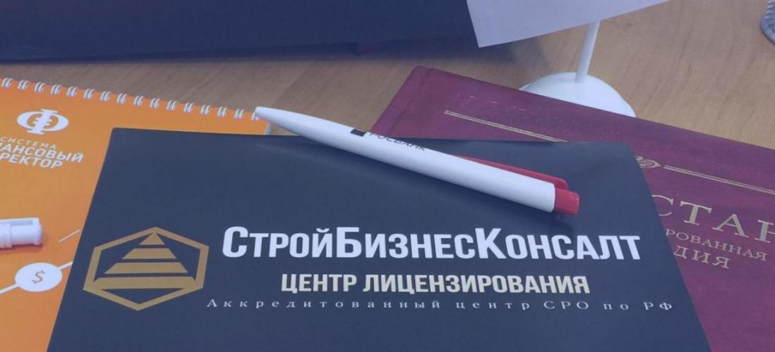 фото оформления РПО в СтройБизнесКонсалт