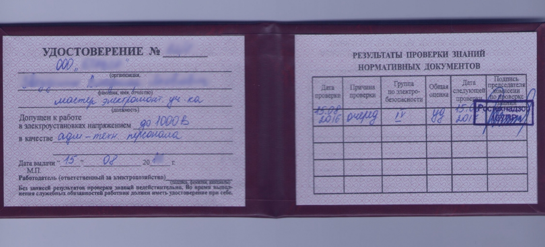 Удостоверение по электробезопасности фото