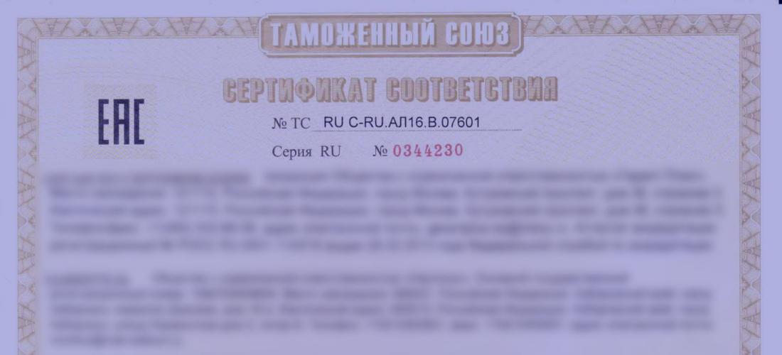 ТР ТС