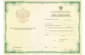корочки курсы повышения квалификации