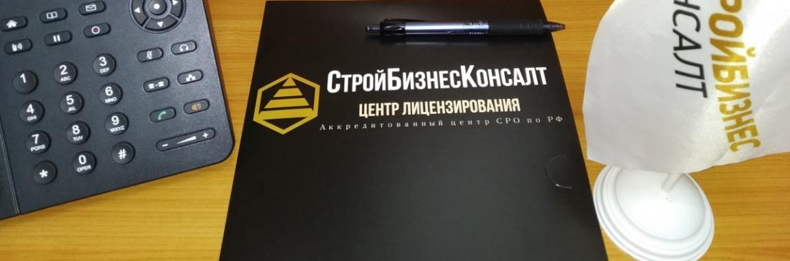 СтройБизнесКонсалт