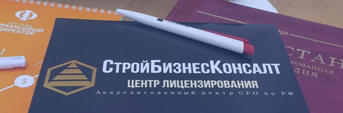 сертификация стройбизнесконсалт