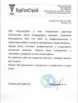 Отзыв Бургеострой о СБК