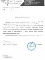 Отзыв от ООО Системный интегратор