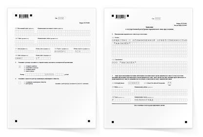 документы по регистрации