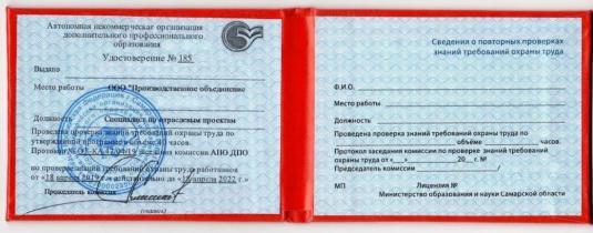 образец удостоверения по охране труда