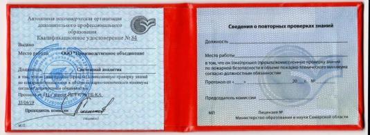 удостоверение пожарно-технического минимума