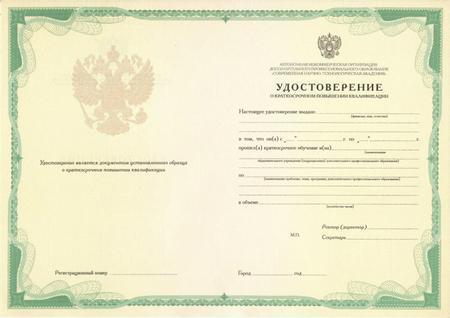 удостоверение на курсы повышения квалификации