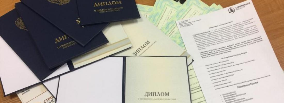 документы о профпереподготовке