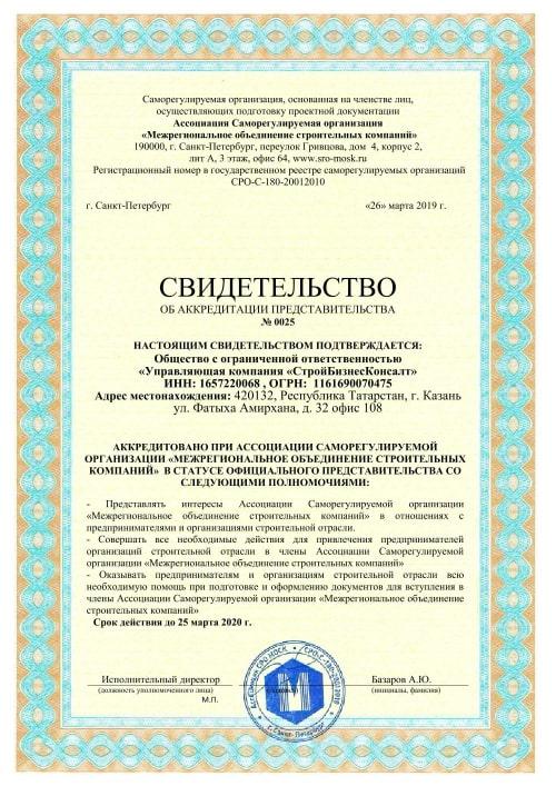 МОСК аккредитация сро