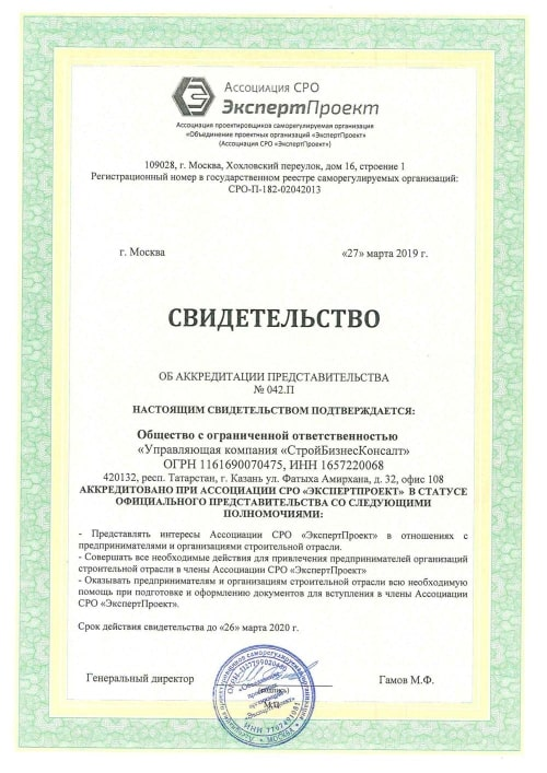 аккредитация ЭкспертПроект сро