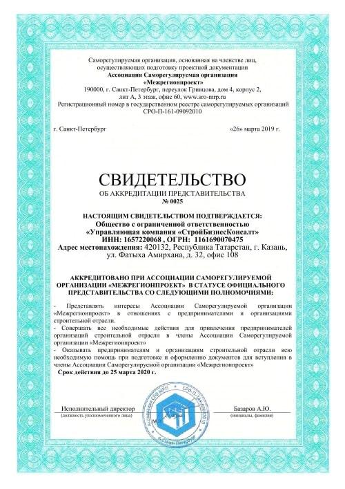 МРП аккредитация сро