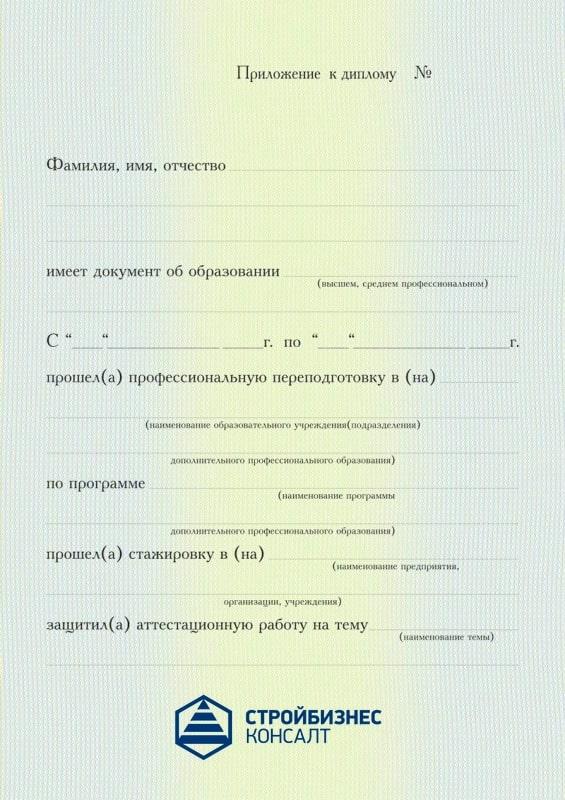 2 страница диплома о профпереподготовке