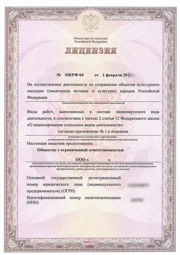 Лицензия Минкультуры на реставрацию фото