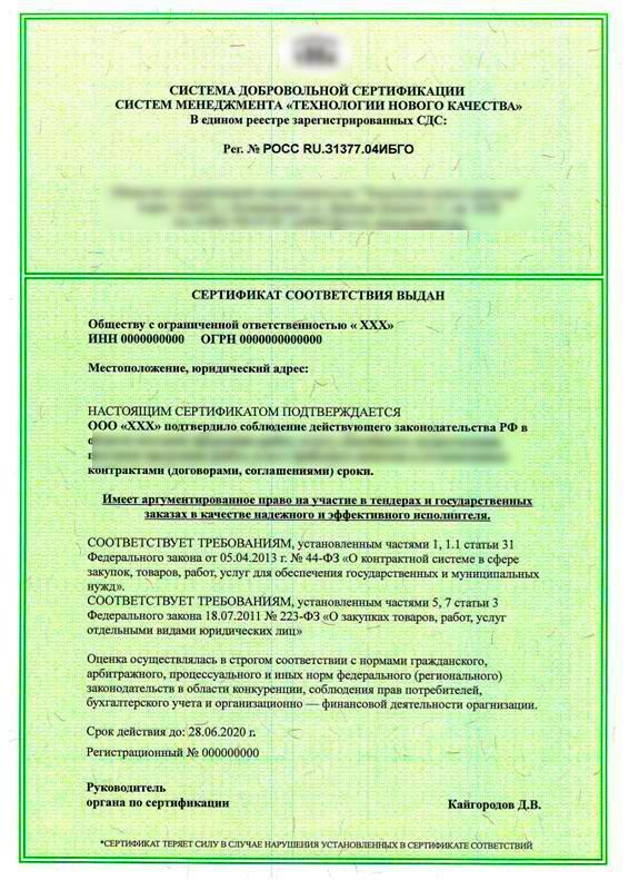 Сертификат деловой репутации фото