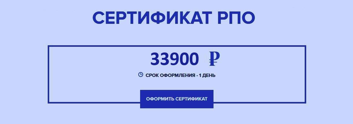 фото цены сертификата РПО