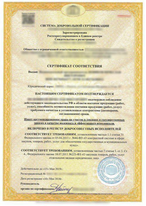 сертификат РДИ образец