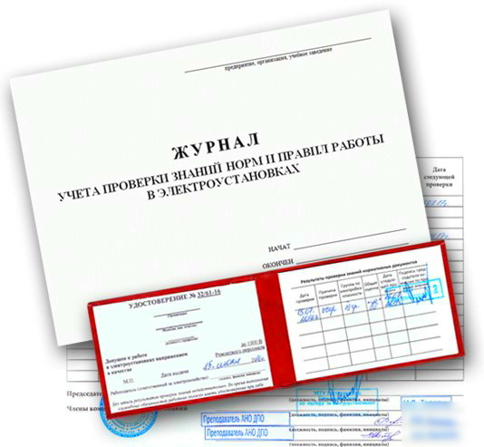 документы по электробезопасности фото