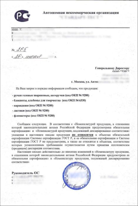 Образец отказного письма ГОСТ Р