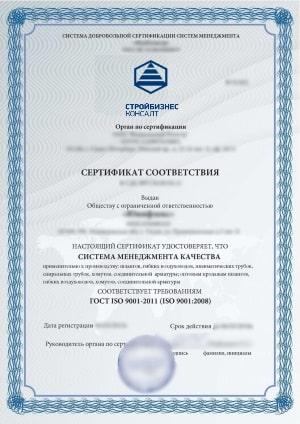 фото Сертификат ISO 9001
