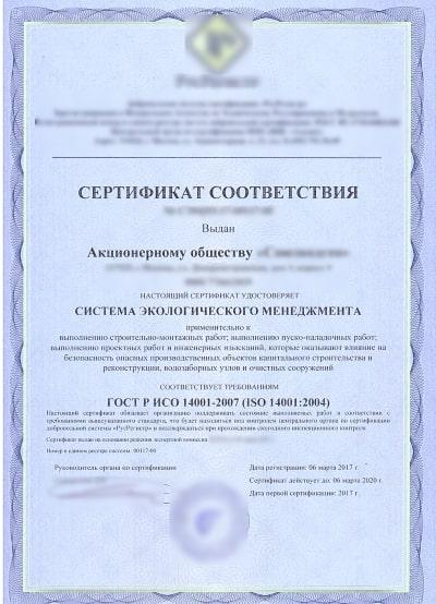фото Сертификат ISO 14001